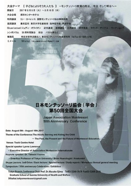 終了|8/8-10(火-木) 日本モンテッソーリ協会(学会)第50回全国大会に協賛出展