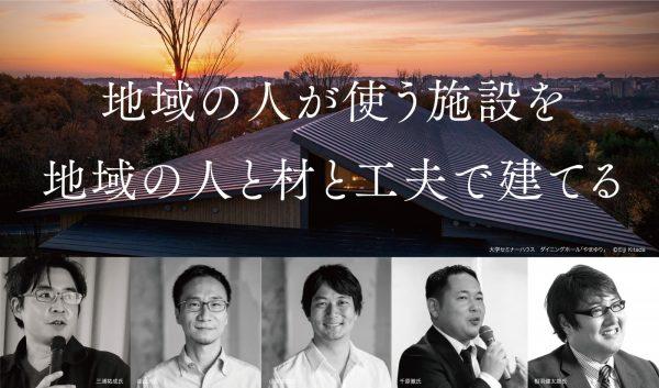 終了|4/25(木)「木造施設建築」参入セミナー in 大阪 開催!