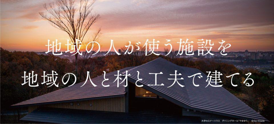 mokuzoushisetsu_hedder