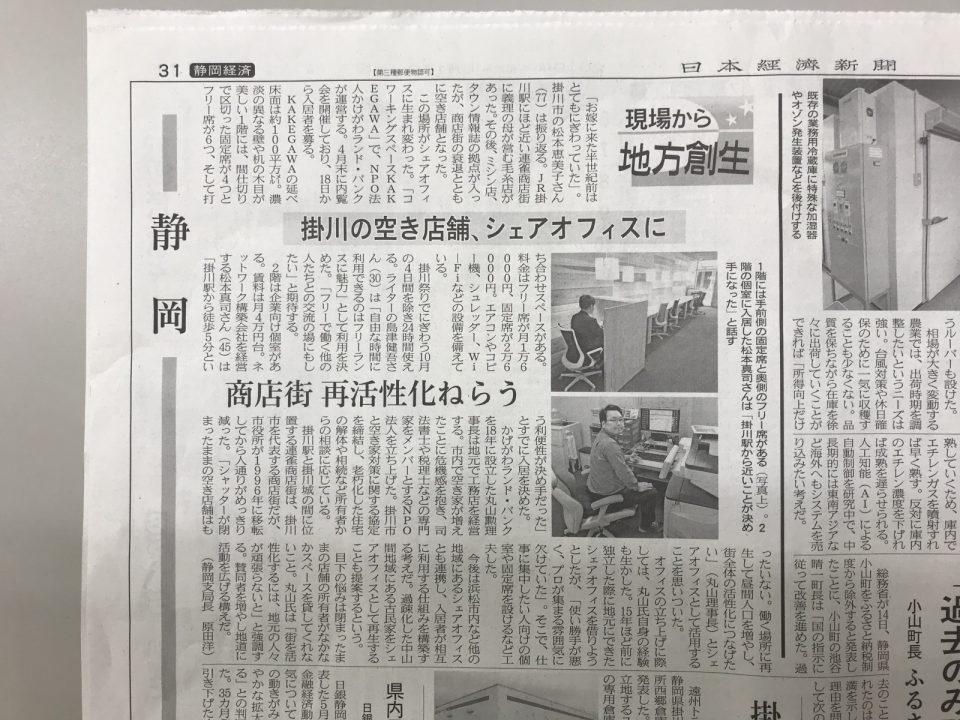 日経新聞IMG_5640