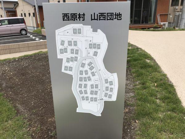 西原村全体配置