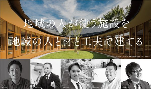 終了|9/25(水)木造施設協議会『総会』開催!