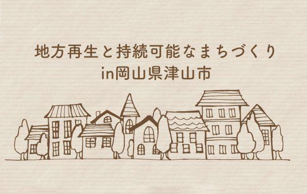 【延期】3/7(土)地方再生・持続可能なまちづくりセミナーin岡山県津山市
