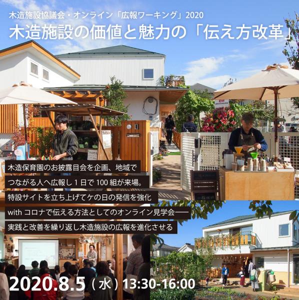 木造施設協議会_広報ワーキング_s[1]