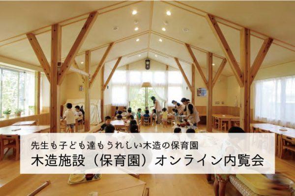 終了|8/28(金)保育勉強会+木の保育施設オンライン内覧会