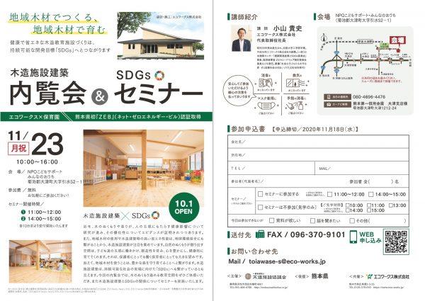 jigyousha_kokuchi_201022-web_m