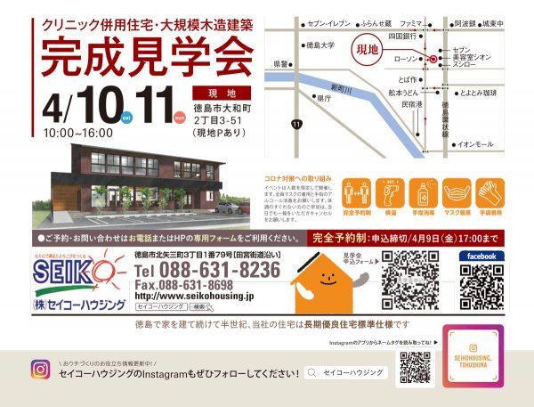 2021041011_mokuzoushisetsu_seikohousing_2