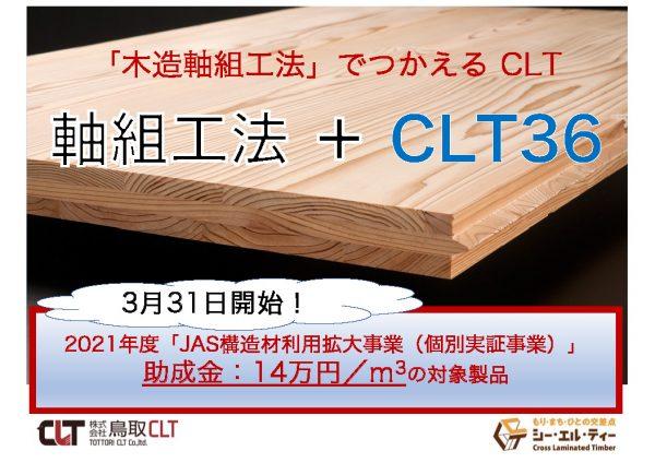 令和3年度 JAS構造材利用拡大事業(個別実証支援事業)の公募がスタート|3月31日より