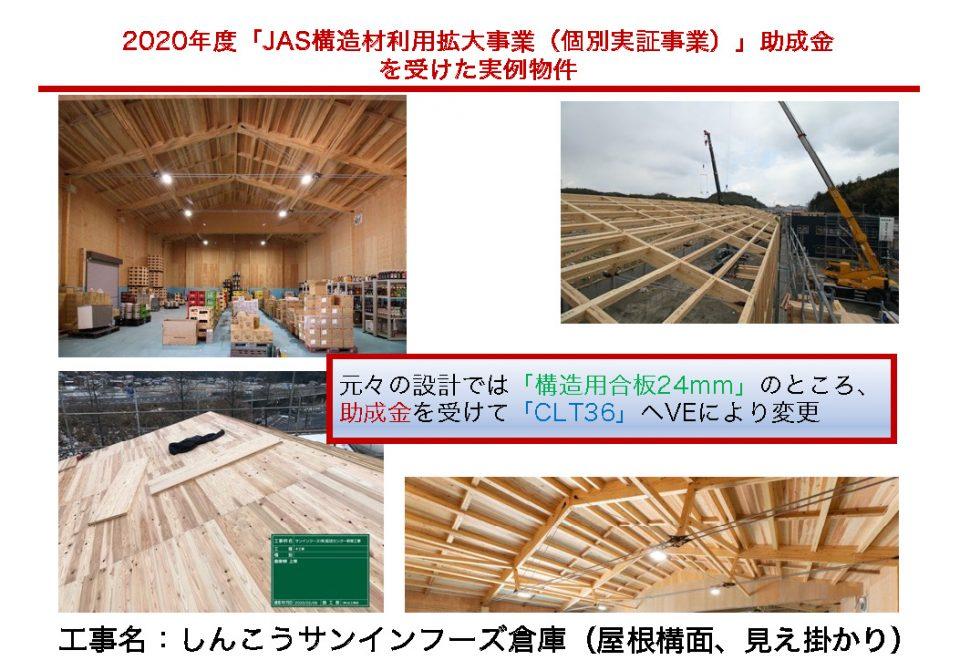 jikugumi-CLT36_210331-03