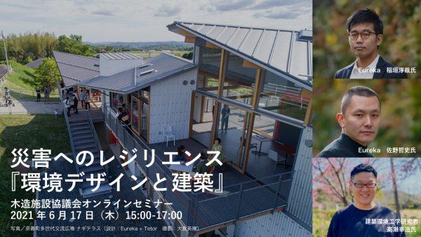 【開催報告】2021/6/17 「災害へのレジリエンス、環境デザインと建築」設計セミナー