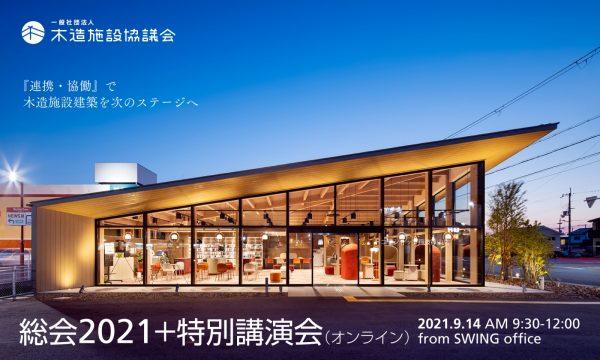 9/14(火)木造施設協議会『総会+特別講演会』開催!